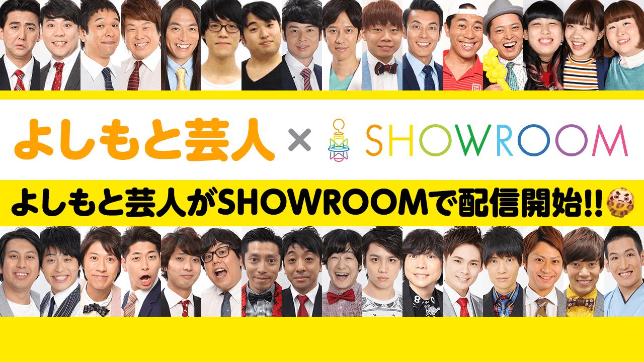 よしもと芸人 × SHOWROOM配信