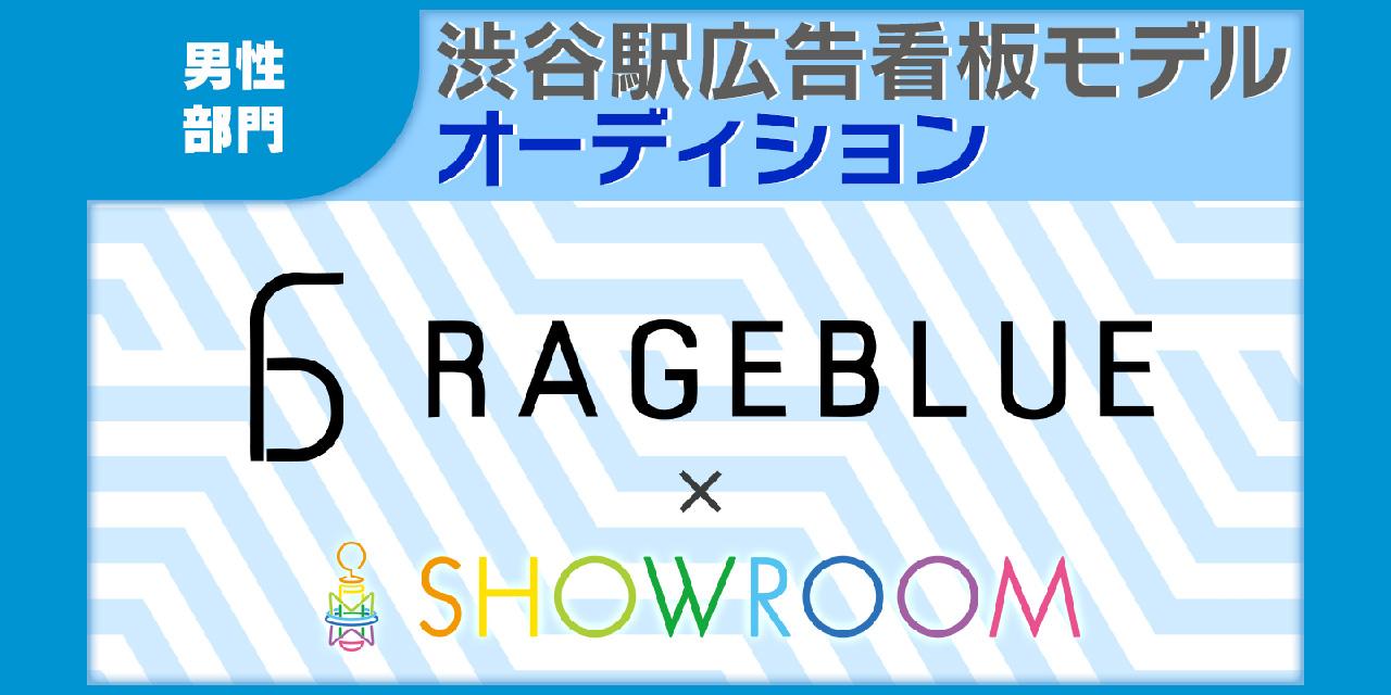 【男性限定】RAGEBLUE×SHOWROOM 渋谷特大看板モデルオーディション