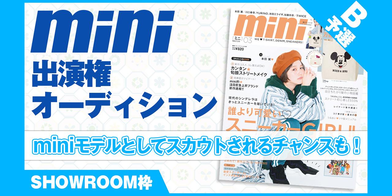 【SHOWROOM枠 予選B】雑誌『mini』出演権オーディション