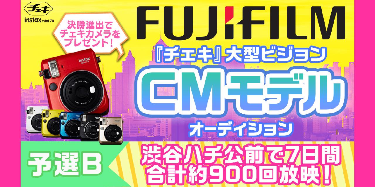 【予選B】富士フイルム「チェキ」大型ビジョンCMモデルオーディション