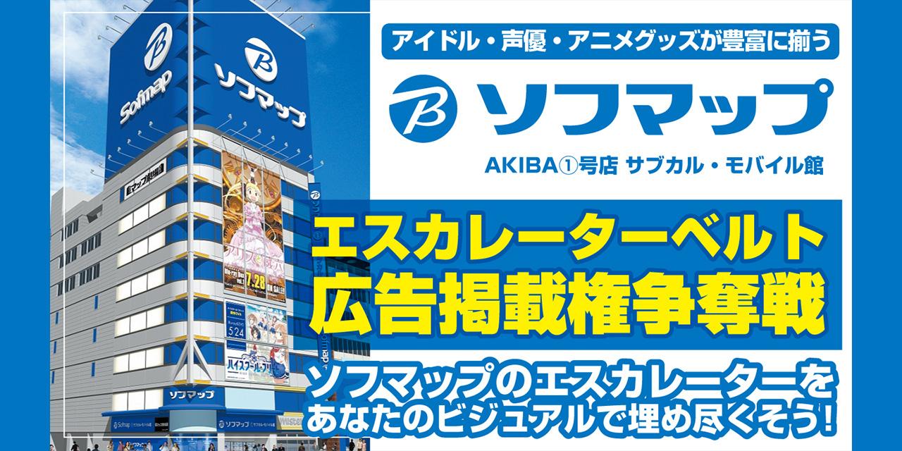 超絶目立つ!『ソフマップ』AKIBA①号店エスカレーターベルト広告掲載権争奪戦!