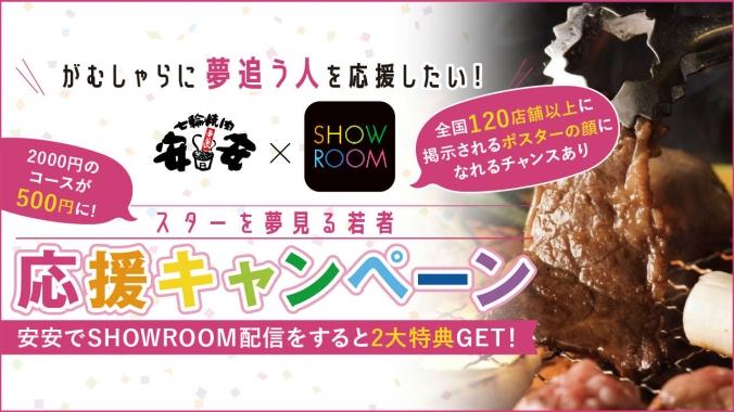 七輪焼肉安安(あんあん)キャンペーンガールオーディション!