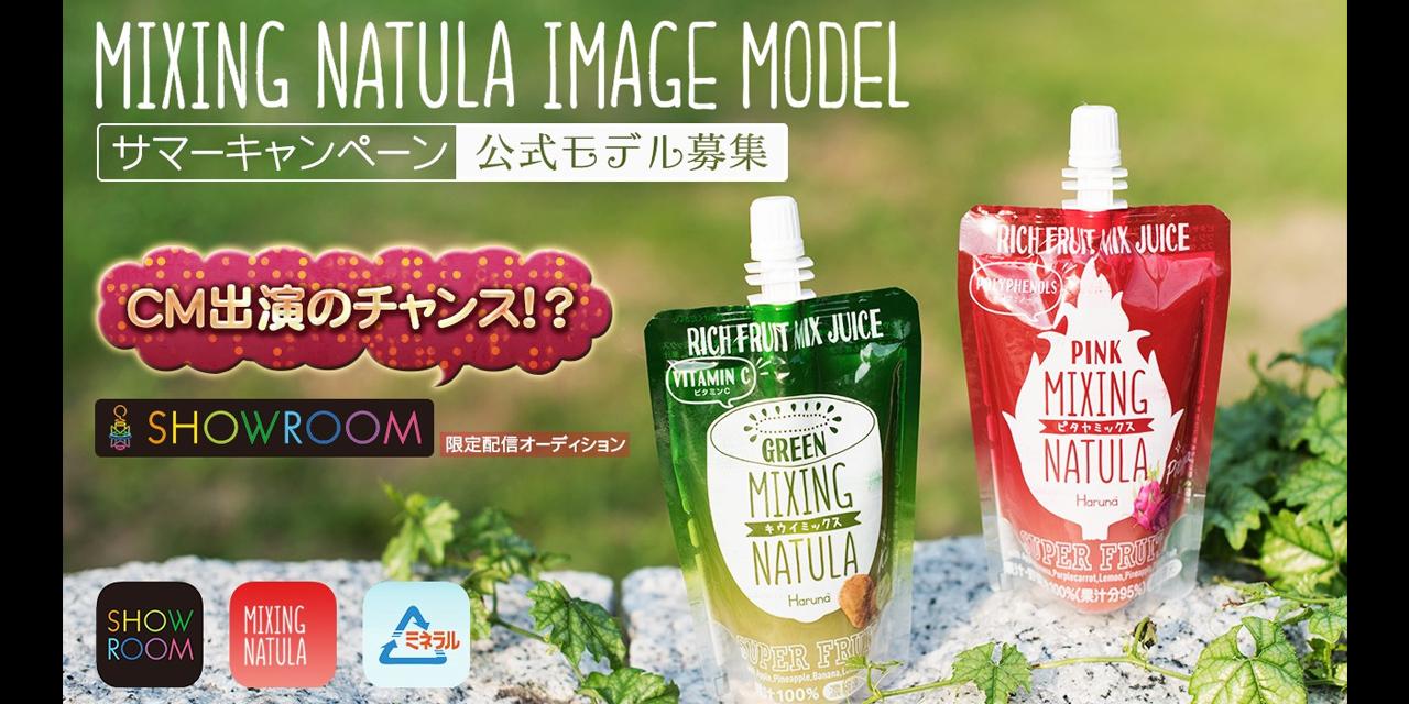 水萌みずさん・梅野せんり(福岡flavor)さんがMIXING NATULA公式イメージモデルに就任!