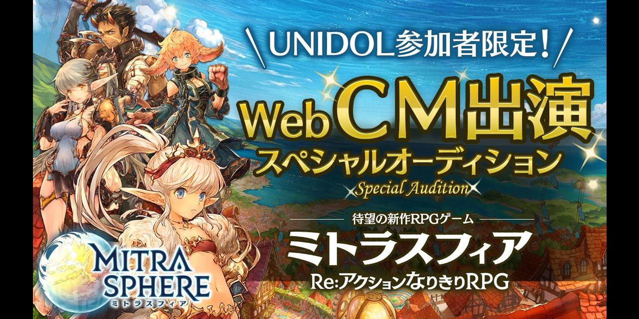 待望の新作 RPGゲーム「ミトラスフィア」スペシャルオーディション