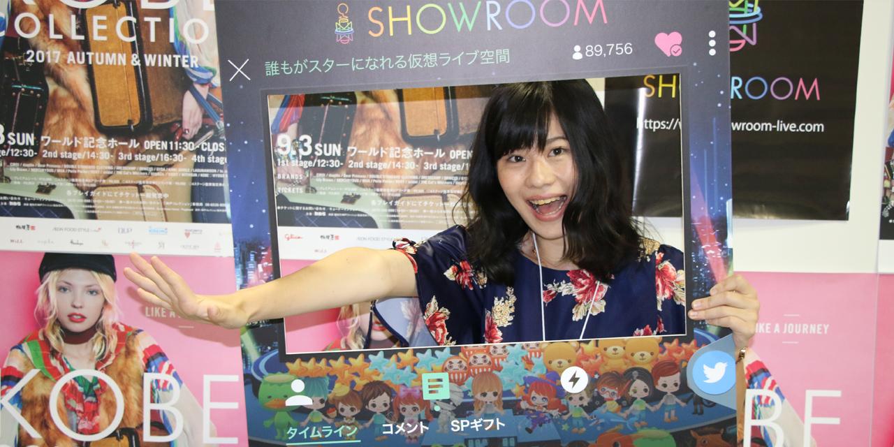 9月3日開催「KOBE COLLECTION 2017 A/W」公式レポーターNono.さんのレポート!