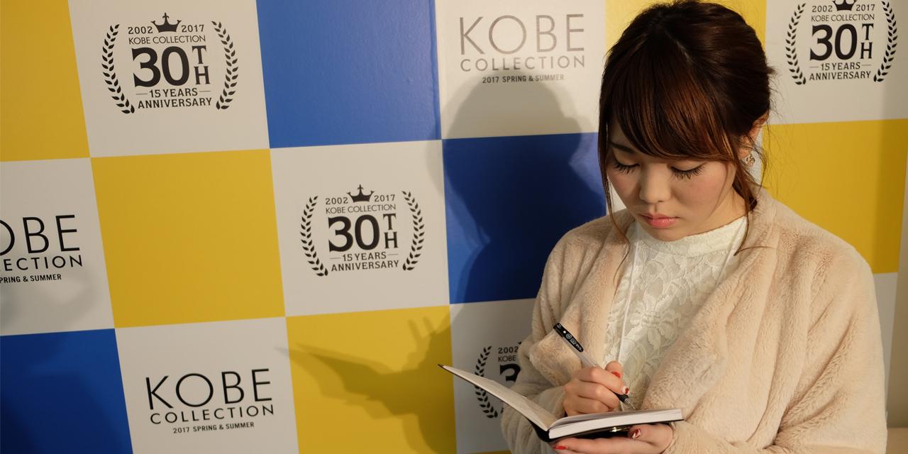 3月4日開催「神戸コレクション2017 s/s 」にて公式レポーターを務めたmowさんのレポート!