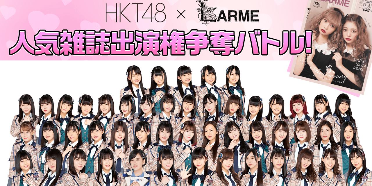 HKT48 ×『LARME』 人気雑誌出演権争奪バトル!