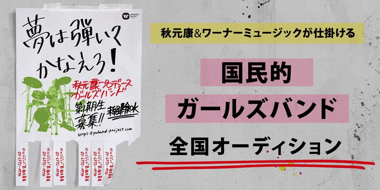 秋元康プロデュースガールズバンドオーディション参加者限定スタートダッシュイベント!