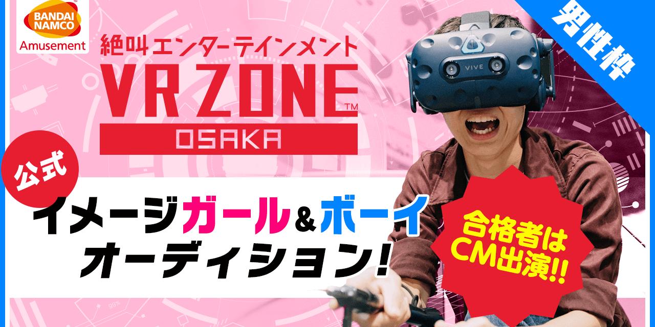 【男性限定】VR ZONE OSAKA公式イメージボーイオーディション!